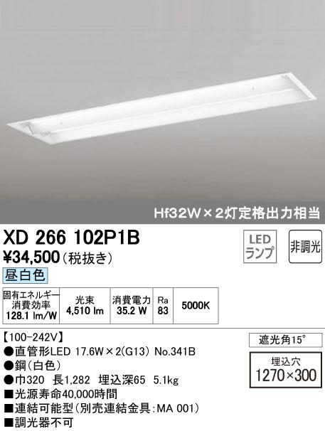 オーデリック ODELIC XD266102P1B LEDベースライト【送料無料】