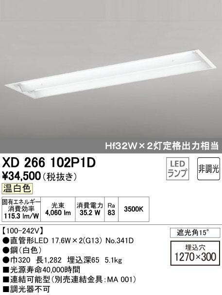オーデリック ODELIC XD266102P1D LEDベースライト【送料無料】