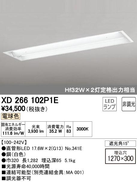 オーデリック ODELIC XD266102P1E LEDベースライト【送料無料】