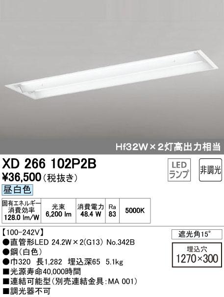 オーデリック ODELIC XD266102P2B LEDベースライト【送料無料】