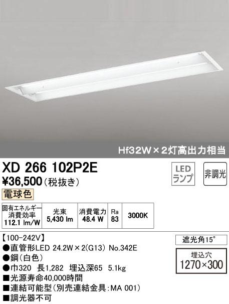 オーデリック ODELIC XD266102P2E LEDベースライト【送料無料】