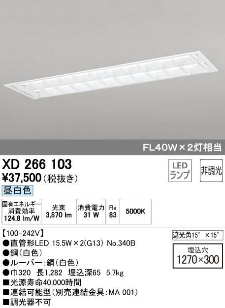 オーデリック ODELIC XD266103 LEDベースライト【送料無料】