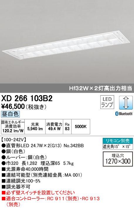 オーデリック ODELIC XD266103B2 LEDベースライト【送料無料】