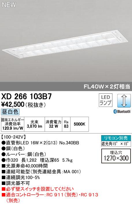 オーデリック ODELIC XD266103B7 LEDベースライト