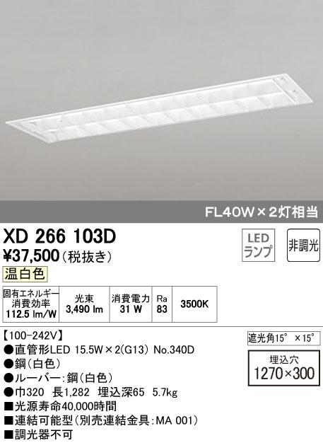 オーデリック ODELIC XD266103D LEDベースライト【送料無料】