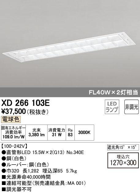 オーデリック ODELIC XD266103E LEDベースライト【送料無料】