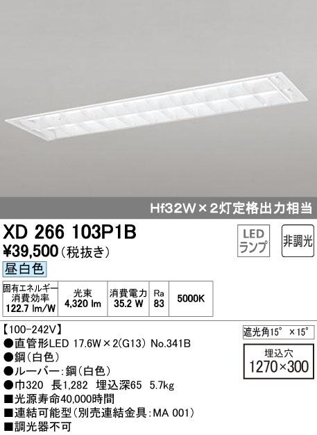 オーデリック ODELIC XD266103P1B LEDベースライト【送料無料】