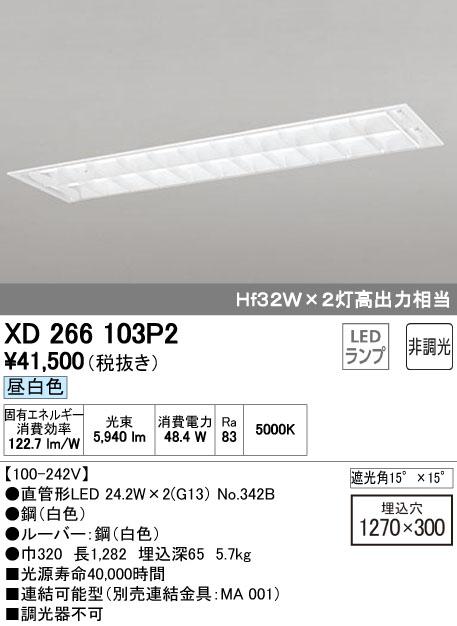 オーデリック ODELIC XD266103P2 LEDベースライト【送料無料】