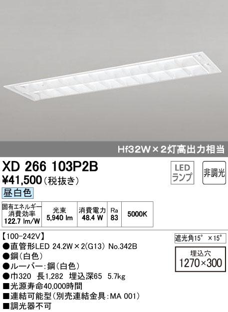 オーデリック ODELIC XD266103P2B LEDベースライト【送料無料】