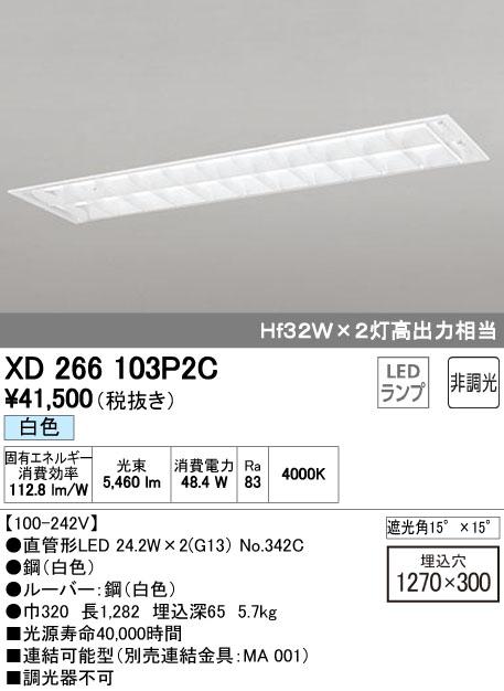 オーデリック ODELIC XD266103P2C LEDベースライト【送料無料】