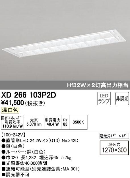 オーデリック ODELIC XD266103P2D LEDベースライト【送料無料】