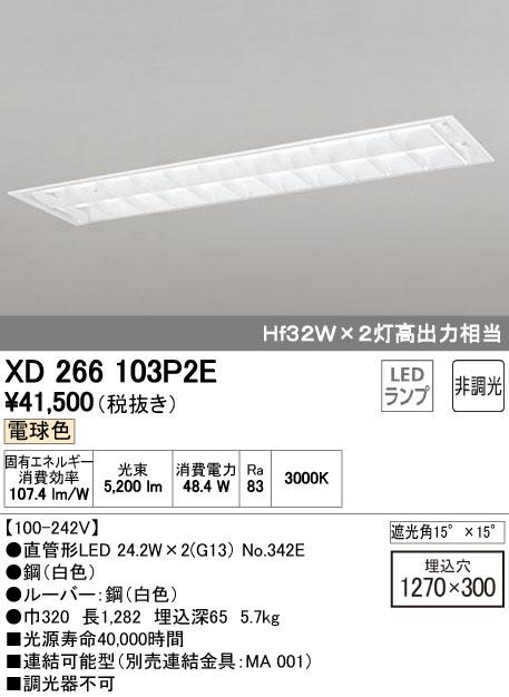 オーデリック ODELIC XD266103P2E LEDベースライト【送料無料】