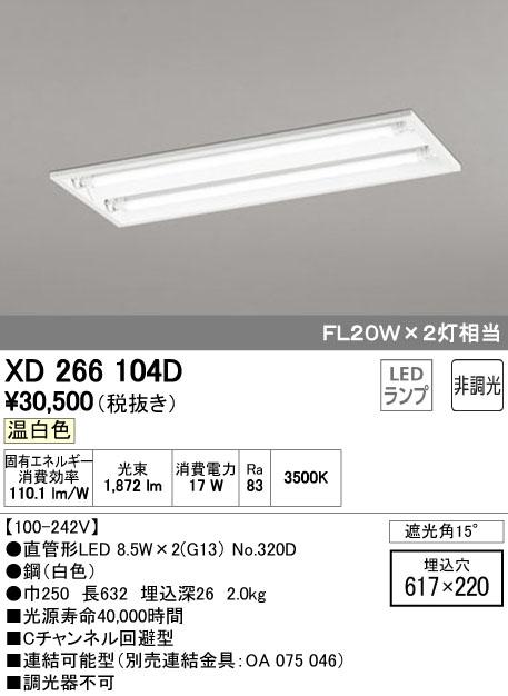 オーデリック ODELIC XD266104D LEDベースライト【送料無料】