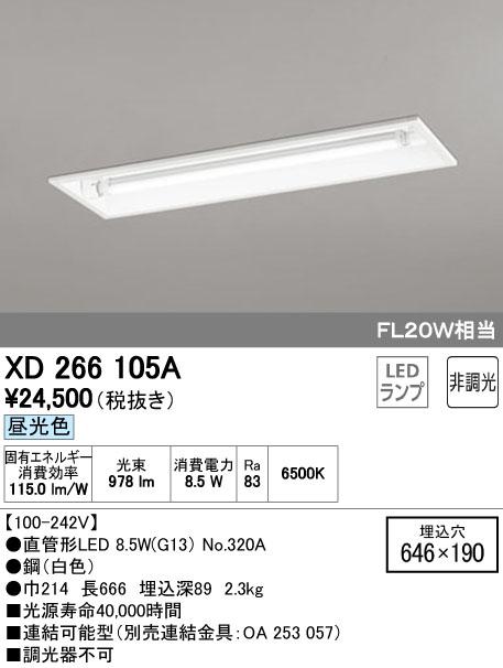 オーデリック ODELIC XD266105A LEDベースライト【送料無料】