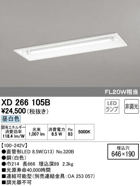オーデリック ODELIC XD266105B LEDベースライト【送料無料】