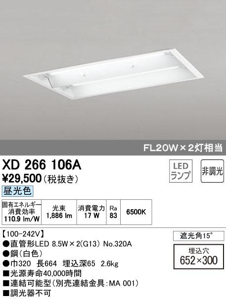 オーデリック ODELIC XD266106A LEDベースライト【送料無料】
