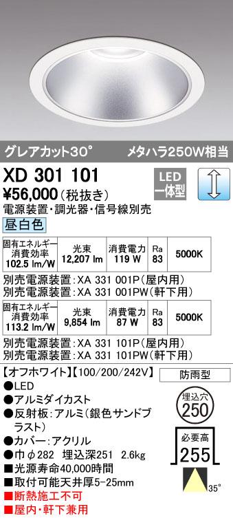 オーデリック(ODELIC) [XD301101] LEDダウンライト【送料無料】