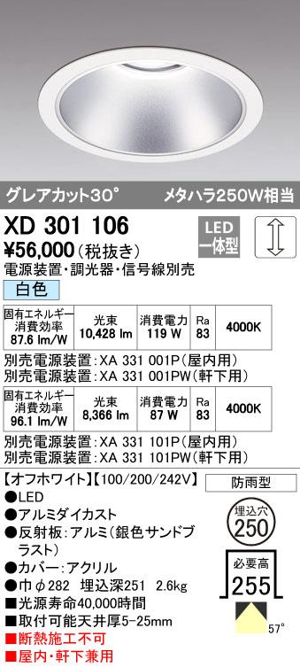 オーデリック(ODELIC) [XD301106] LEDダウンライト【送料無料】