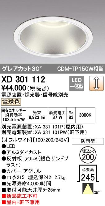 オーデリック(ODELIC) [XD301112] LEDダウンライト【送料無料】