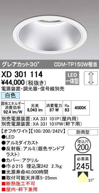 オーデリック(ODELIC) [XD301114] LEDダウンライト【送料無料】