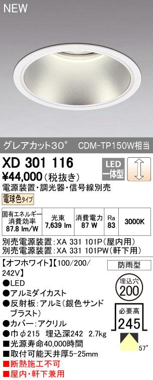 オーデリック(ODELIC) [XD301116] LEDダウンライト【送料無料】