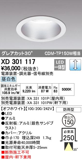 オーデリック(ODELIC) [XD301117] LEDダウンライト【送料無料】