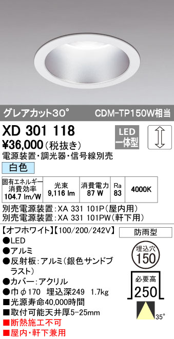 オーデリック(ODELIC) [XD301118] LEDダウンライト【送料無料】