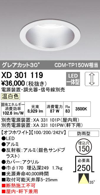 オーデリック ODELIC XD301119 LEDダウンライト【送料無料】
