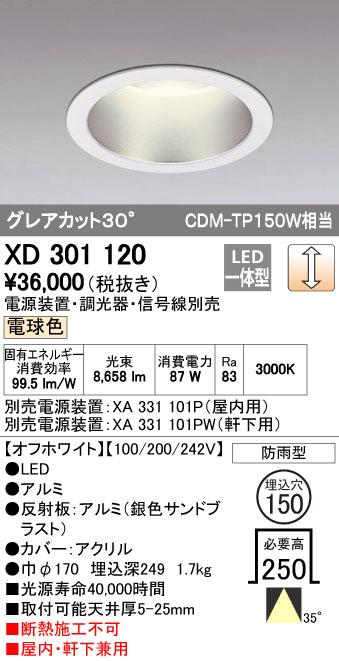 オーデリック(ODELIC) [XD301120] LEDダウンライト【送料無料】