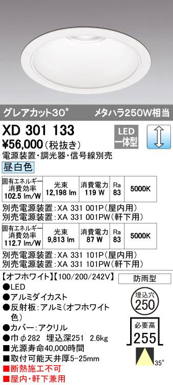 オーデリック ODELIC XD301133 LEDダウンライト【送料無料】