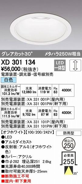 オーデリック(ODELIC) [XD301134] LEDダウンライト【送料無料】