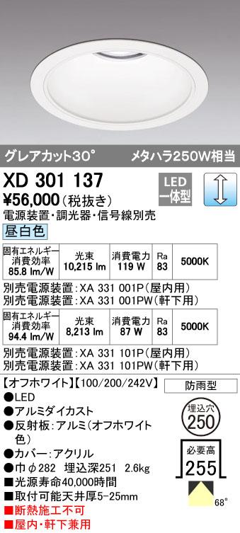 オーデリック(ODELIC) [XD301137] LEDダウンライト【送料無料】