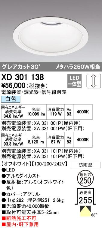 オーデリック(ODELIC) [XD301138] LEDダウンライト【送料無料】