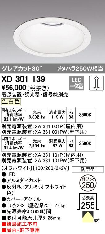 オーデリック ODELIC XD301139 LEDダウンライト【送料無料】