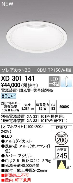 オーデリック ODELIC XD301141 LEDダウンライト【送料無料】