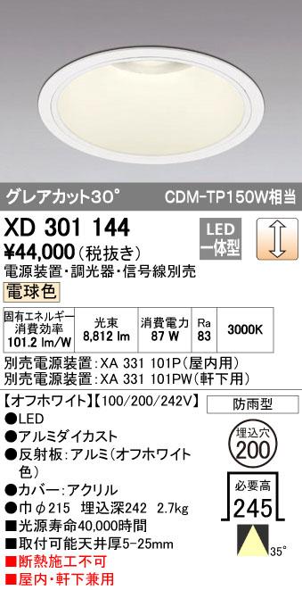 オーデリック(ODELIC) [XD301144] LEDダウンライト【送料無料】