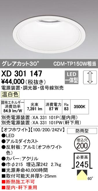 オーデリック(ODELIC) [XD301147] LEDダウンライト【送料無料】