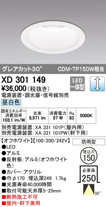 オーデリック(ODELIC) [XD301149] LEDダウンライト【送料無料】