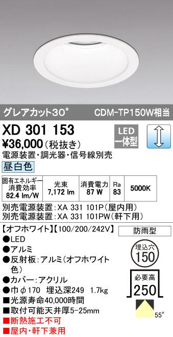 オーデリック ODELIC XD301153 LEDダウンライト【送料無料】