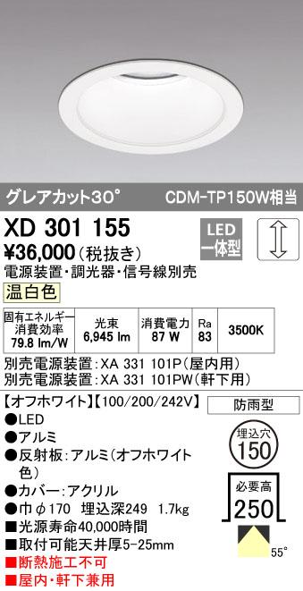 オーデリック(ODELIC) [XD301155] LEDダウンライト【送料無料】