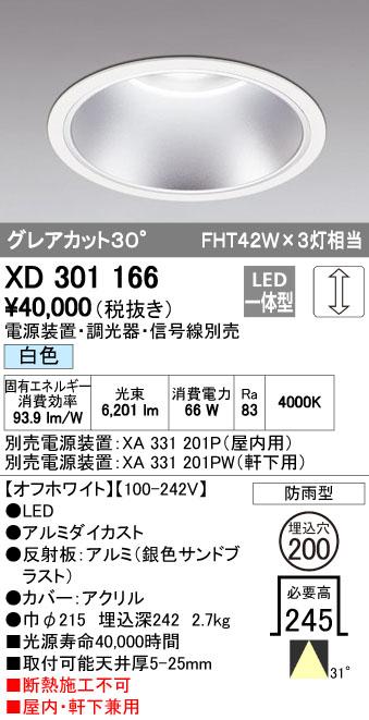 オーデリック(ODELIC) [XD301166] LEDダウンライト【送料無料】