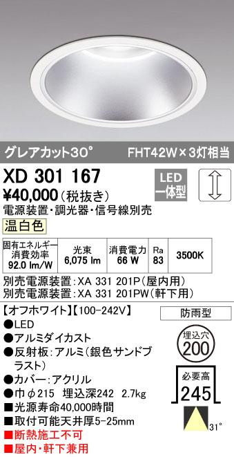 オーデリック(ODELIC) [XD301167] LEDダウンライト【送料無料】