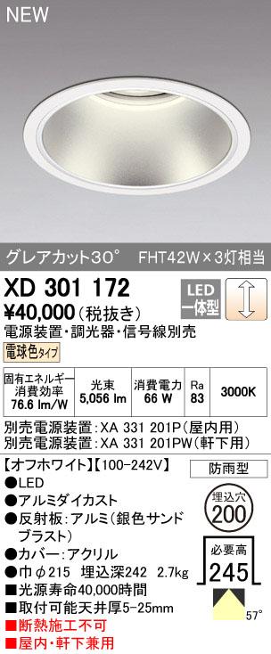 オーデリック(ODELIC) [XD301172] LEDダウンライト【送料無料】