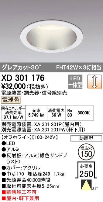 オーデリック(ODELIC) [XD301176] LEDダウンライト【送料無料】