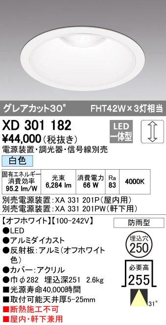 オーデリック ODELIC XD301182 LEDダウンライト【送料無料】