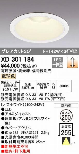 オーデリック ODELIC XD301184 LEDダウンライト【送料無料】