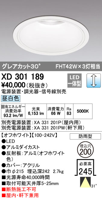オーデリック(ODELIC) [XD301189] LEDダウンライト【送料無料】