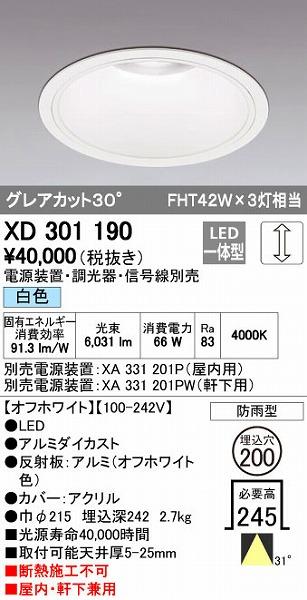 オーデリック(ODELIC) [XD301190] LEDダウンライト【送料無料】