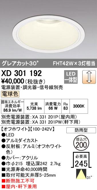 オーデリック ODELIC XD301192 LEDダウンライト【送料無料】