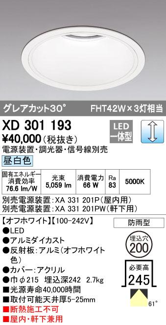 オーデリック(ODELIC) [XD301193] LEDダウンライト【送料無料】